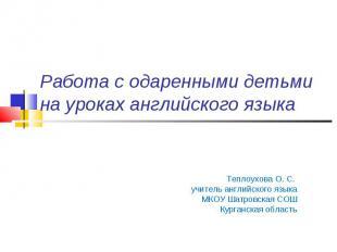 Работа с одаренными детьми на уроках английского языка Теплоухова О. С. учитель