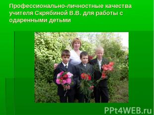 Профессионально-личностные качества учителя Скрябиной В.В. для работы с одаренны