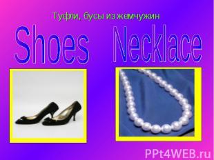 Туфли, бусы из жемчужин Shoes Necklace
