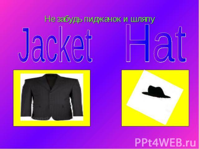 Не забудь пиджачок и шляпу Jacket Hat