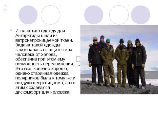 Изначально одежду для Антарктиды шили из ветронепроницаемой ткани. Задача такой одежды заключалась в защите тела человека от холода, обеспечив при этом ему возможность передвижения. Это все, конечно хорошо, однако старинная одежда полярников была к …