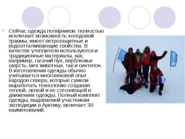 Сейчас одежда полярников полностью исключает возможность холодовой травмы, имеет ветрозащитные и водоотталкивающие свойства. В качестве утеплителя используются и традиционные материалы, как, например, гагачий пух, верблюжья шерсть, мех животных, так…