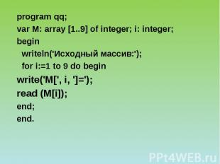 program qq; var М: array [1..9] of integer; i: integer; begin writeln('Исходный