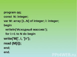 program qq; const N: integer; var М: array [1..N] of integer; i: integer; begin