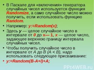 В Паскале для «включения» генератора случайных чисел используется функция Random