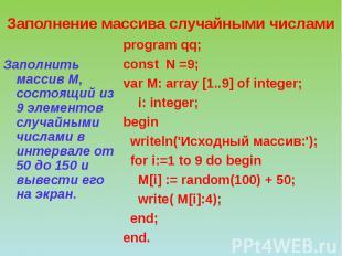 Заполнение массива случайными числами Заполнить массив М, состоящий из 9 элемент