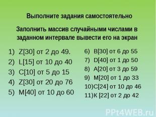 Выполните задания самостоятельно Заполнить массив случайными числами в заданном
