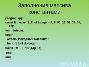 Заполнение массива константами program qq; сonst М: array [1..8] of integer=(4,