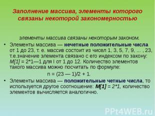 Заполнение массива, элементы которого связаны некоторой закономерностью элементы