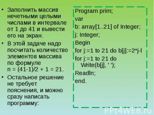 Заполнить массив нечетными целыми числами в интервале от 1 до 41 и вывести его н