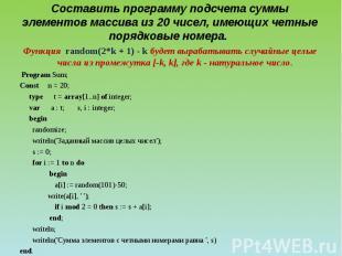 Составить программу подсчета суммы элементов массива из 20 чисел, имеющих четные