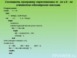 Составить программу перестановки m - го и k - го элементов одномерного массива.