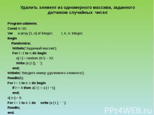 Удалить элемент из одномерного массива, заданного датчиком случайных чисел Progr