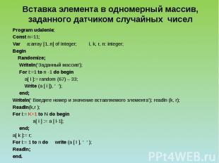 Вставка элемента в одномерный массив, заданного датчиком случайных чисел Program