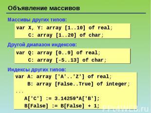 Объявление массивов Массивы других типов: Другой диапазон индексов: Индексы друг