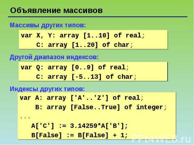 Объявление массивов Массивы других типов: Другой диапазон индексов: Индексы других типов: