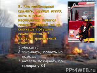 2. Что необходимо сделать, прежде всего, если в доме неожиданно начался пожар, к