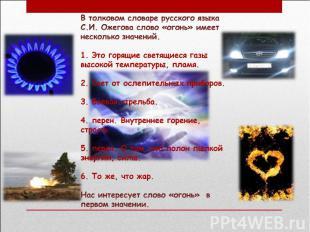 В толковом словаре русского языка С.И. Ожегова слово «огонь» имеет несколько зна