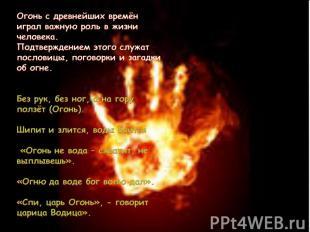 Огонь с древнейших времён играл важную роль в жизни человека. Подтверждением это