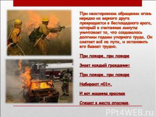 При неосторожном обращении огонь нередко из верного друга превращается в беспоща
