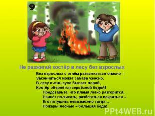 Не разжигай костёр в лесу без взрослых Без взрослых с огнём развлекаться опасно