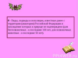 0 - Виды, подвиды и популяции, известные ранее с территории (акватории) Российск