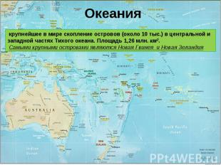 Океания крупнейшее в мире скопление островов (около 10 тыс.) в центральной и за