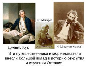 С.О.Макаров Эти путешественники и мореплаватели внесли большой вклад в историю о