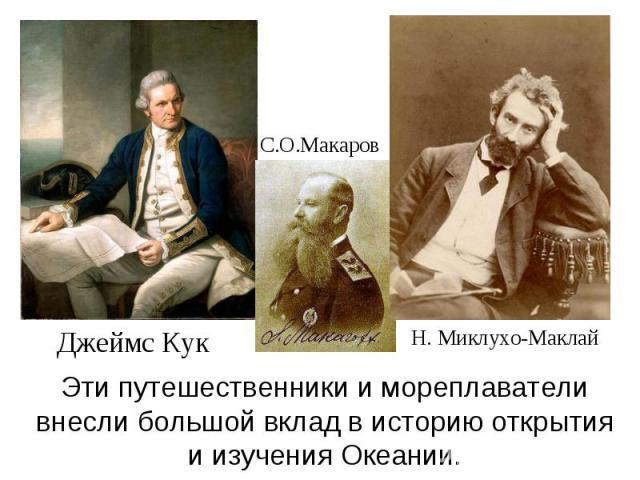 С.О.Макаров Эти путешественники и мореплаватели внесли большой вклад в историю открытия и изучения Океании.