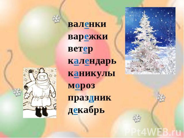 валенки варежки ветер календарь каникулы мороз праздник декабрь