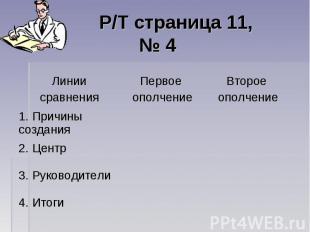 Р/Т страница 11, № 4