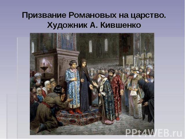 Призвание Романовых на царство. Художник А. Кившенко