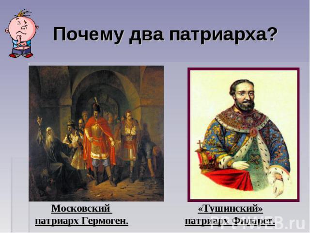 Почему два патриарха? Московский патриарх Гермоген. «Тушинский» патриарх Филарет.