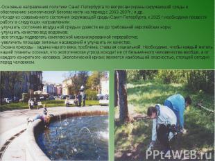 -Основные направления политики Санкт-Петербурга по вопросам охраны окружающей ср
