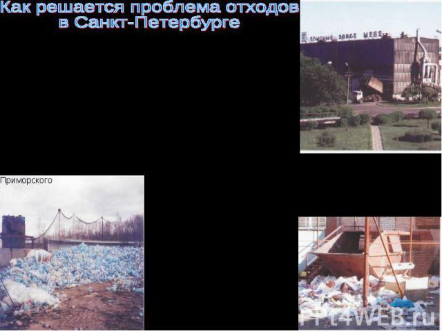 Как решается проблема отходов в Санкт-Петербурге Для избавления от твердых бытовых отходов на городском уровне предусмотрена организация трех основных этапов: их сбора, транспортировки и переработки. В настоящее время в практике используются различн…