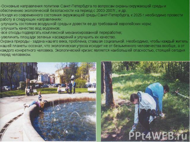 -Основные направления политики Санкт-Петербурга по вопросам охраны окружающей среды и обеспечению экологической безопасности на период с 2003-2007г.; и др. Исходя из современного состояния окружающей среды Санкт-Петербурга, к 2025 г.необходимо прове…