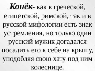 Конёк- как в греческой, египетской, римской, так и в русской мифологии есть знак