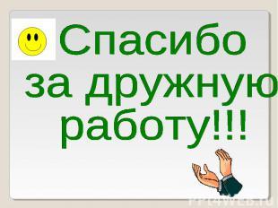 Спасибо за дружную работу!!!