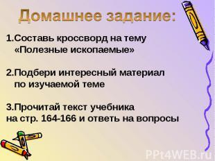 Домашнее задание: Составь кроссворд на тему «Полезные ископаемые» 2.Подбери инте