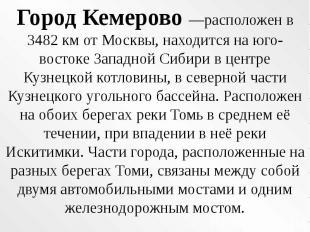 Город Кемерово —расположен в 3482 км от Москвы, находится на юго-востоке Западно