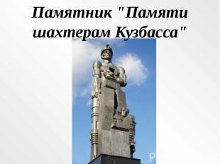 """Памятник """"Памяти шахтерам Кузбасса"""""""
