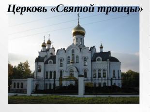 Церковь «Святой троицы»