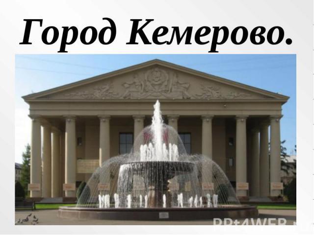 Город Кемерово.