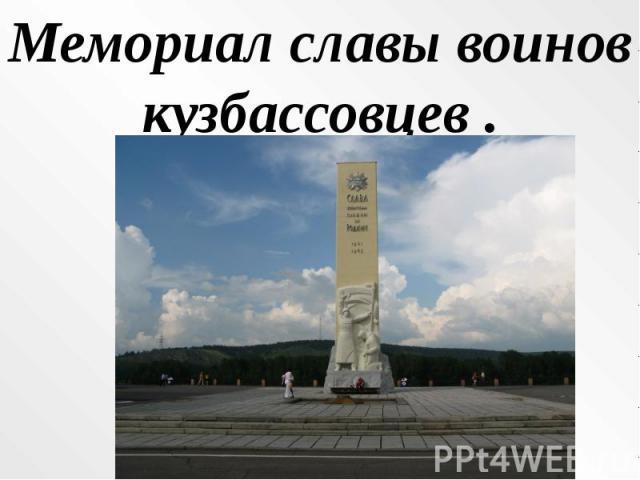 Мемориал славы воинов кузбассовцев .