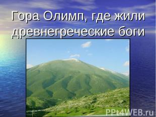 Гора Олимп, где жили древнегреческие боги