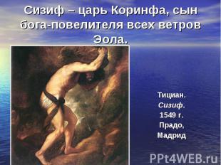 Сизиф – царь Коринфа, сын бога-повелителя всех ветров Эола.Тициан. Сизиф. 1549 г