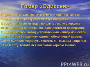 Гомер «Одиссея»Видел я также Сизифа, казнимого страшною казнью; Тяжкий камень сн