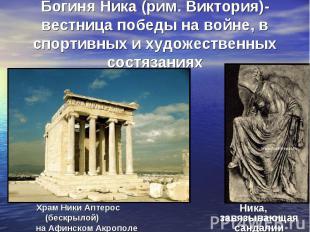 Богиня Ника (рим. Виктория)- вестница победы на войне, в спортивных и художестве