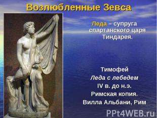 Возлюбленные ЗевсаЛеда – супруга спартанского царя Тиндарея. Тимофей Леда с лебе