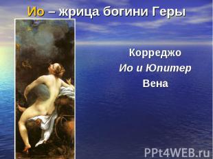Ио – жрица богини ГерыКорреджо Ио и Юпитер Вена